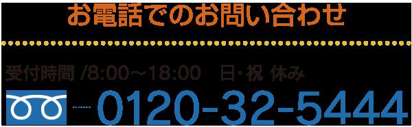 フリーダイヤル:0120-32-5444